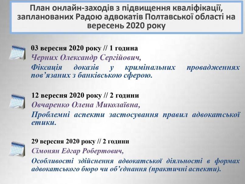 План онлайн-заходів з підвищення кваліфікації