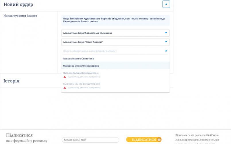 Сервіс онлайн-генерації ордерів